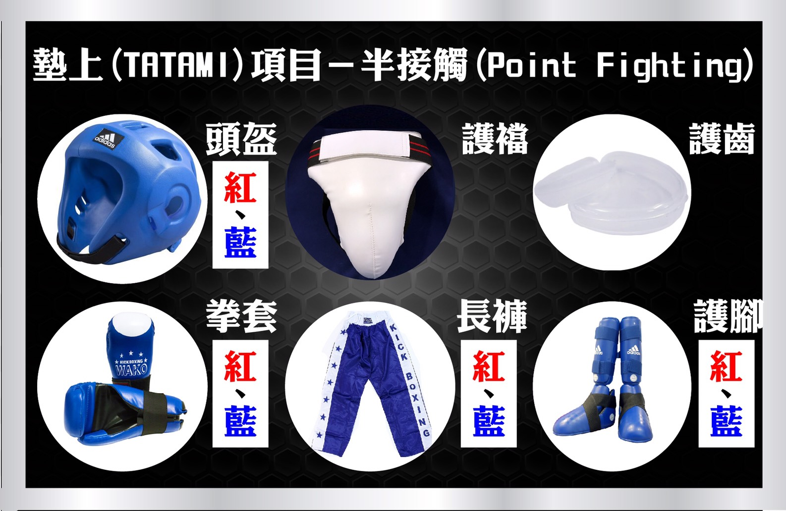 PF Protective gear