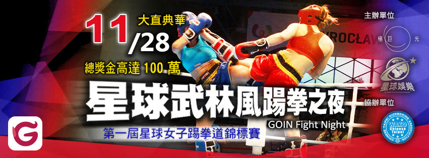 gointofight2